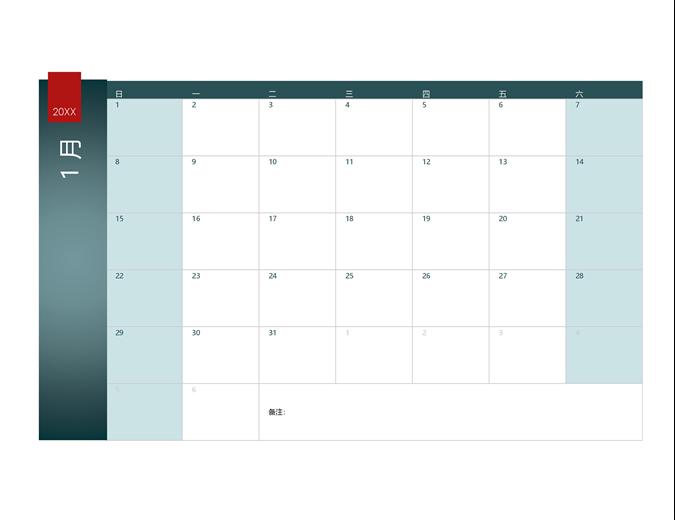 任意年份的日历(离子主题)