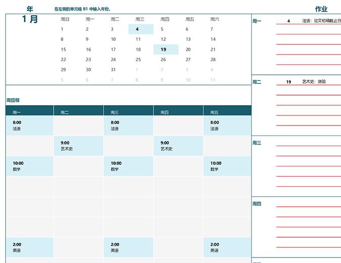 学生日历(周一)