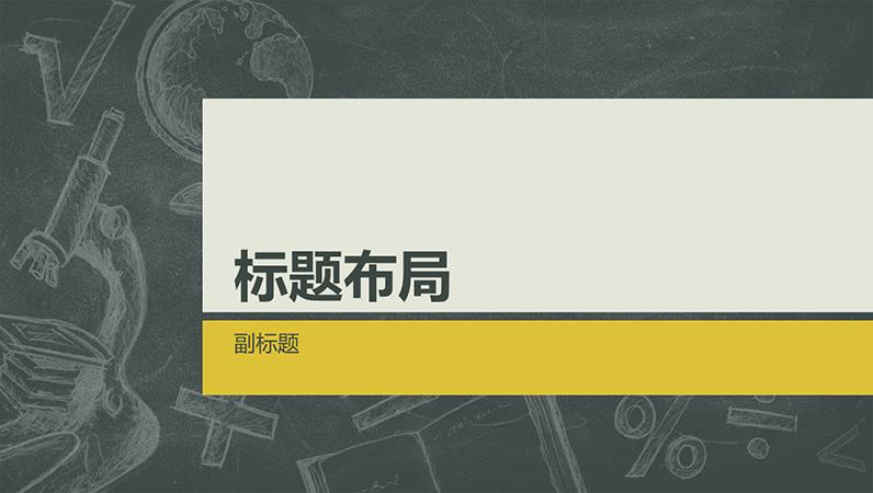 教育主题演示文稿,黑板插图设计(宽屏)