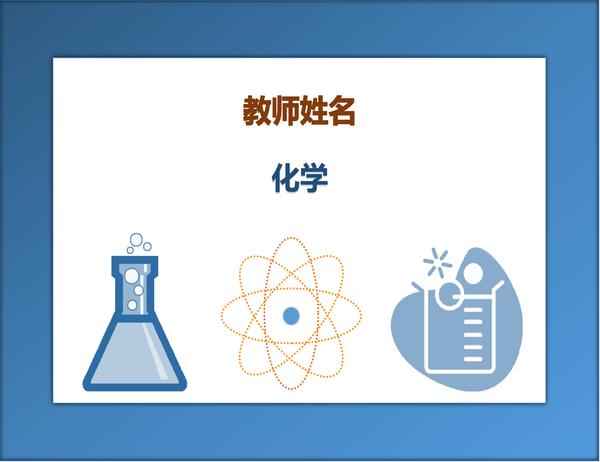 课堂标志(化学)