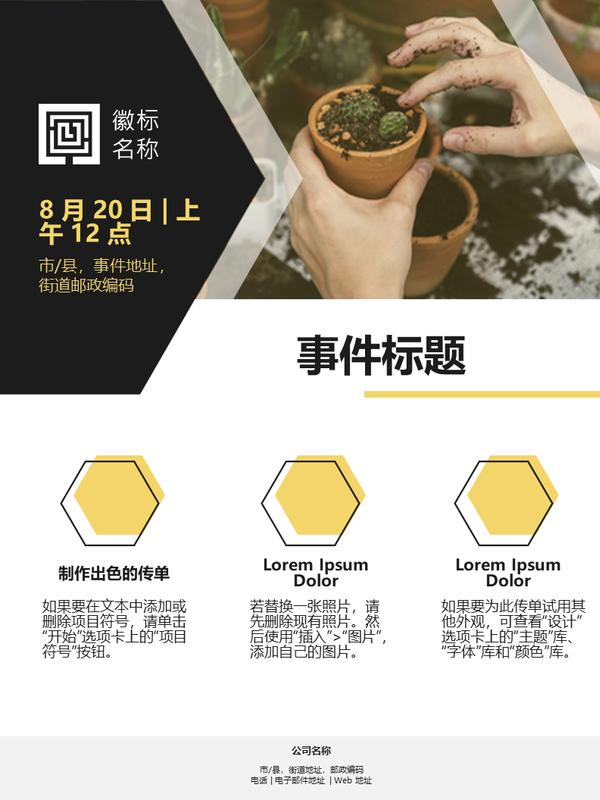 小企业传单(金色设计)