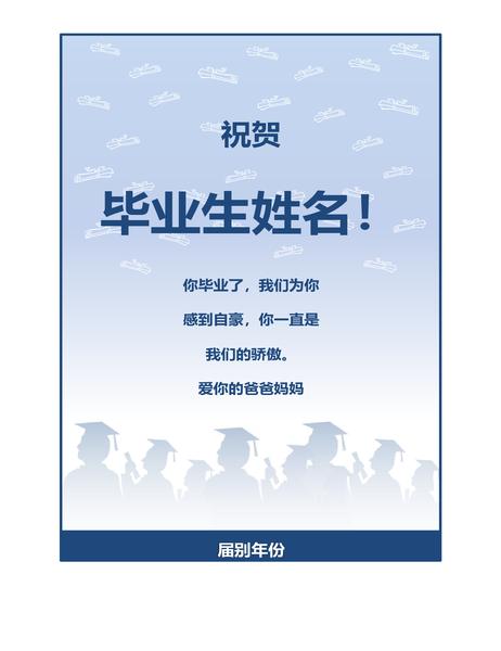 毕业生祝贺传单(毕业方设计)