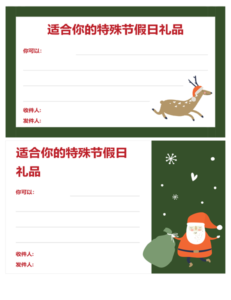 圣诞礼券(圣诞主题设计)