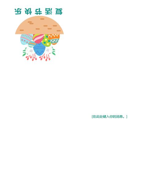 复活节贺卡(带鸡蛋图案,四折)