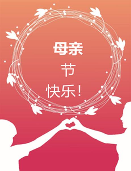 母亲节卡片(带罂粟花,四折)