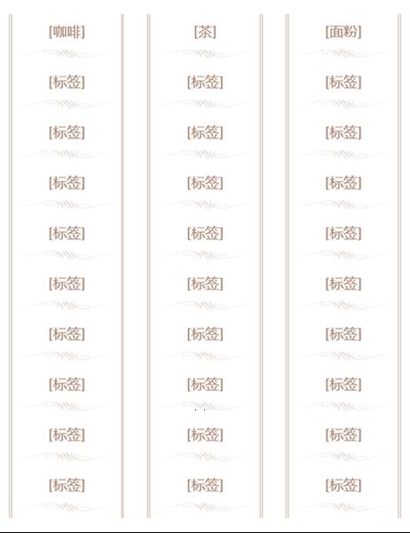 广口瓶标签(器皿设计,30 个/页,可应用 Avery 5160)