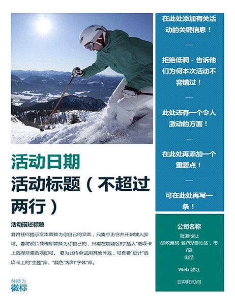 季节性活动传单(冬季)