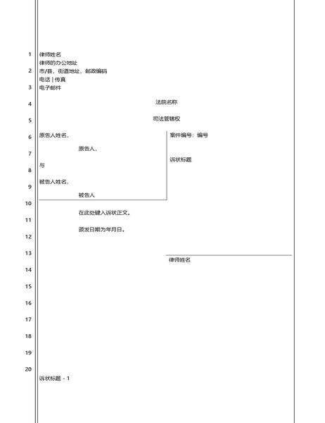 法律辩护书(28 行)