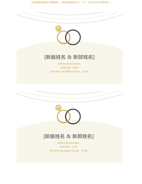 婚礼邀请函(装饰设计,每页 2 个,适用于 Avery 5889)