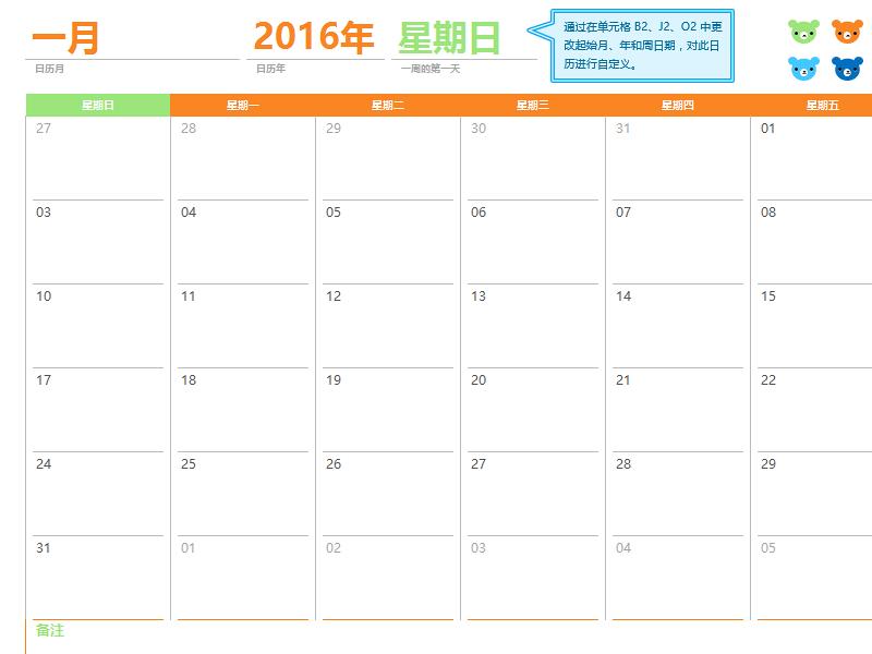 任意年份的月历(12 页,七彩小熊设计)