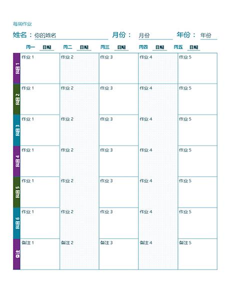 每周作业单(彩色)