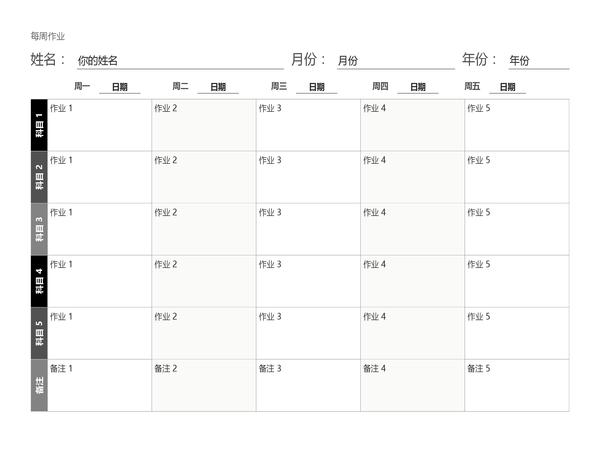 每周作业单(横向)