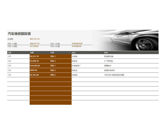 汽车维修跟踪表