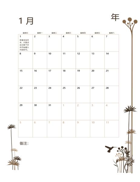 2018 年 12 个月日历(周日 - 周六)