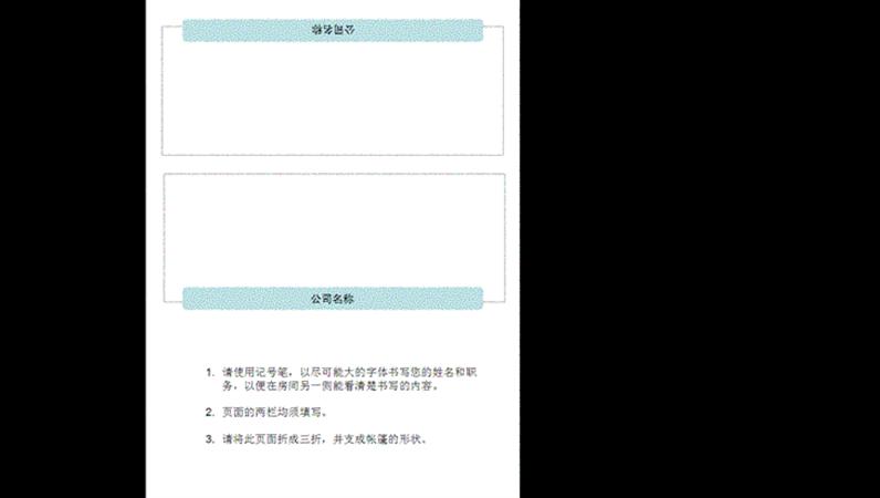 会议名片(三个折层)