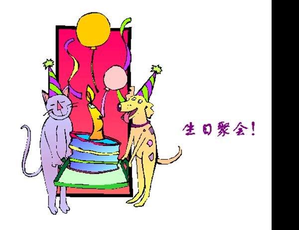 生日聚会邀请卡