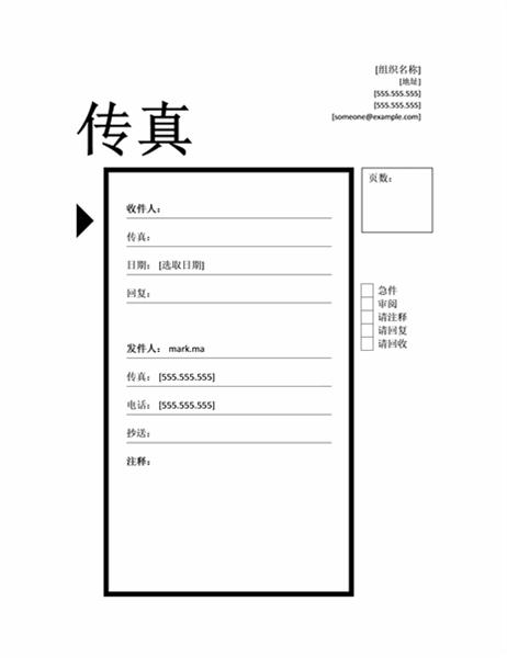 传真封面页(技术型设计)