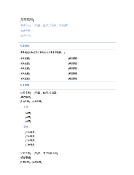 时序型履历(蓝线风格)