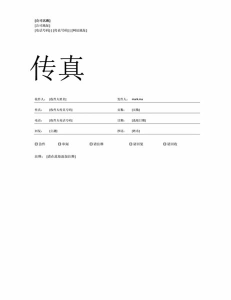 传真封面页(专业型主题)