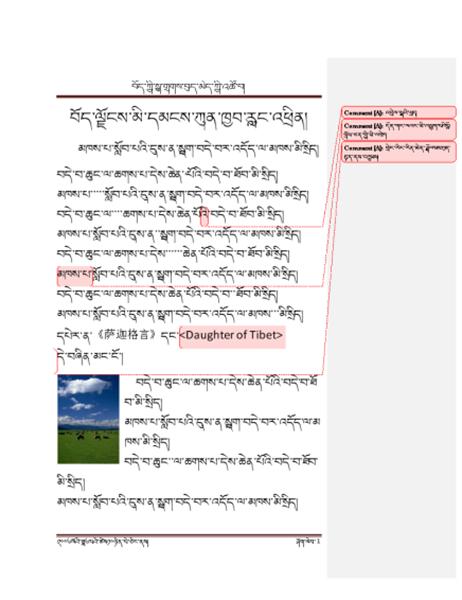 藏语模板1
