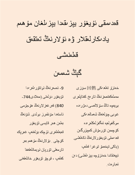 维吾尔语模板1