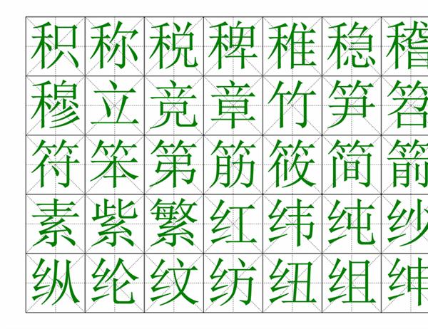 书法字帖-汉仪衡方碑繁(4/5)