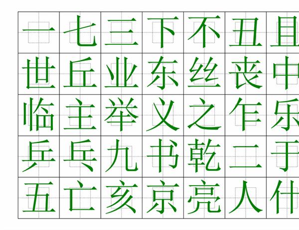 书法字帖-汉仪衡方碑繁(1/5)