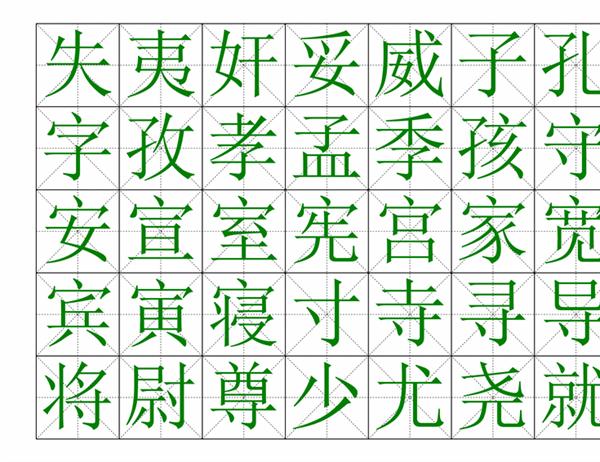 书法字帖-汉仪衡方碑繁(2/5)