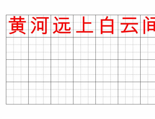 书法字帖-隶书(凉州词)