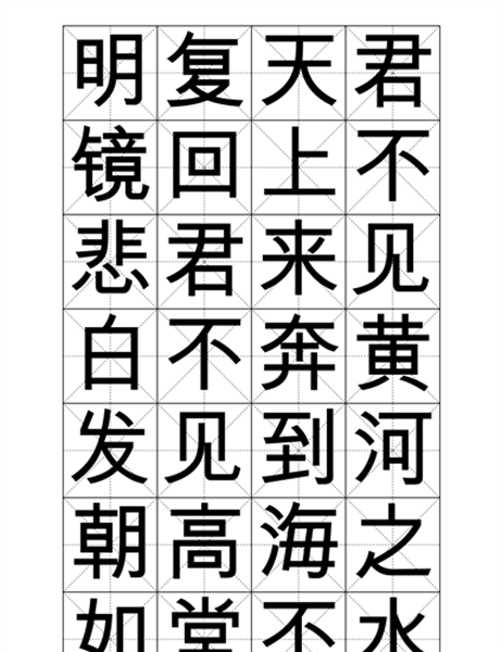 书法字帖-华文行楷(将进酒)
