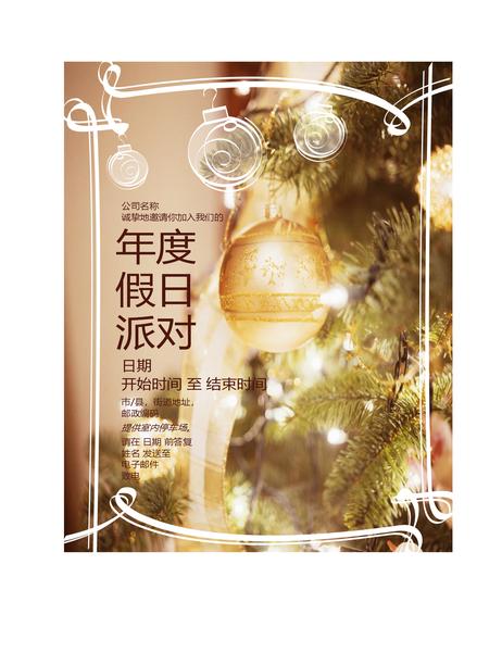 节日派对邀请函(商务活动)