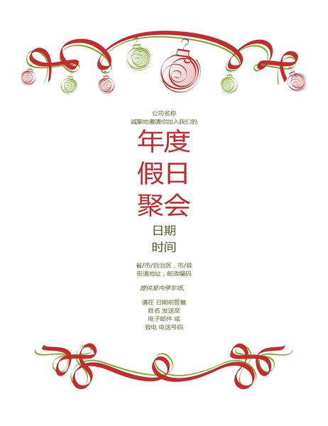 带装饰物和红色丝带的假日聚会邀请函(正式设计)