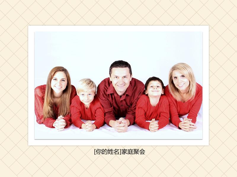 家庭团圆相册