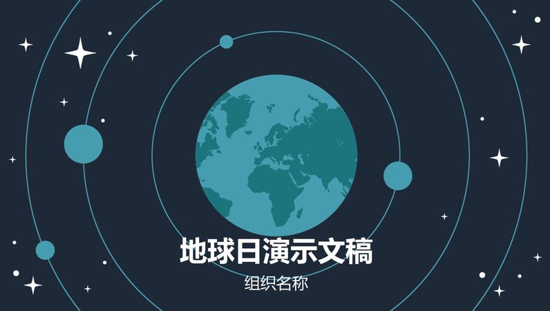 地球日演示文稿