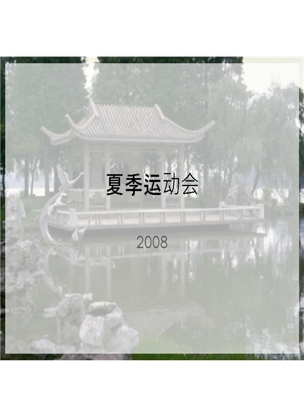 2008 夏季运动会设计模板