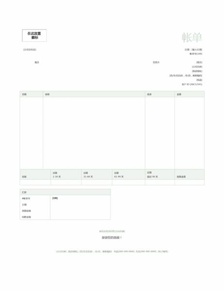 帐单(绿色设计)