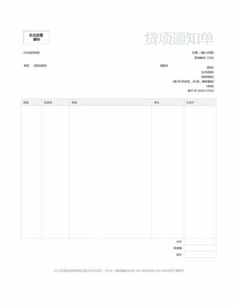 贷项通知单(绿色设计)