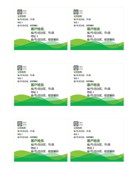 购物标签(绿色波纹设计,每页 6 个)