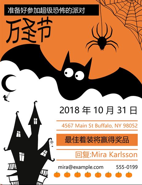 幽灵蝙蝠万圣节派对传单