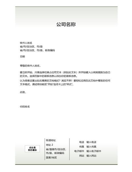 商业信头信纸(简单设计)
