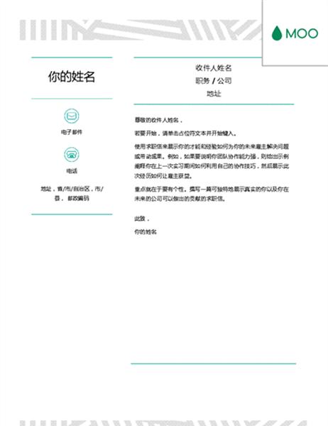 创意求职信,由 MOO 设计