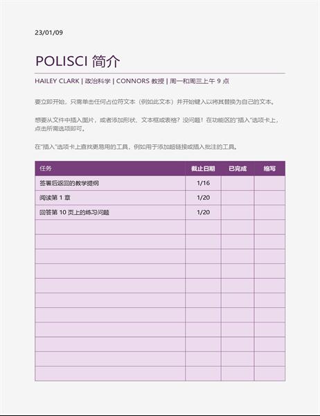 项目任务列表