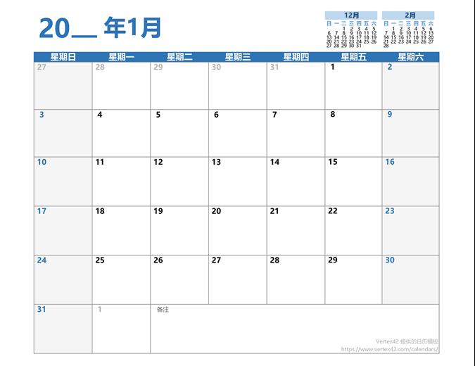 针对任意年份的月日历