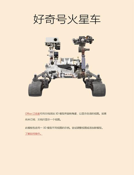 3D Word 科学报告(火星车模型)