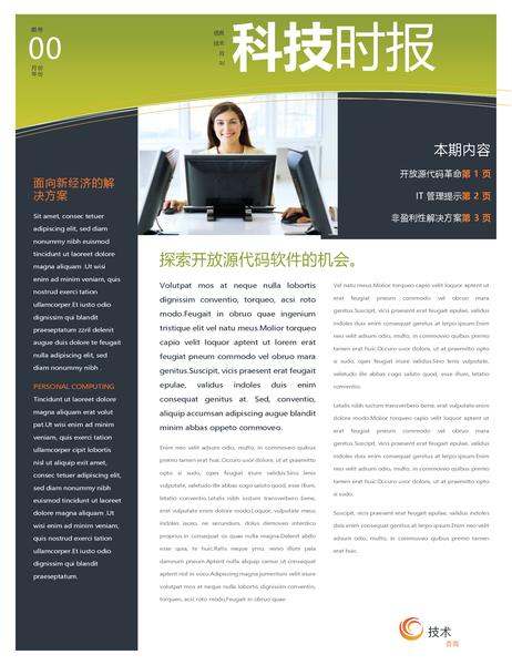 技术企业新闻稿(4 页)