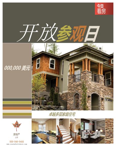 房地产海报(竖向)