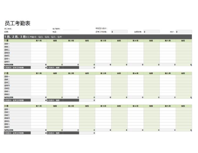 员工考勤卡(每日、每周、每月和每年)