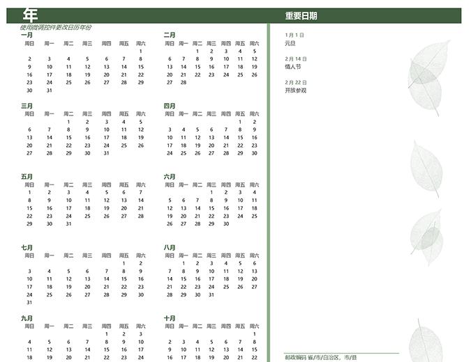 企业日历(任意年份,周日至周六)