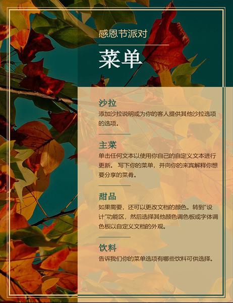 秋日落叶感恩节菜单