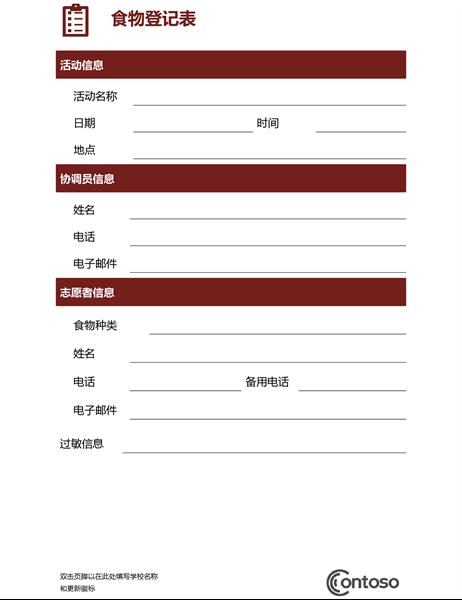 食物登记表
